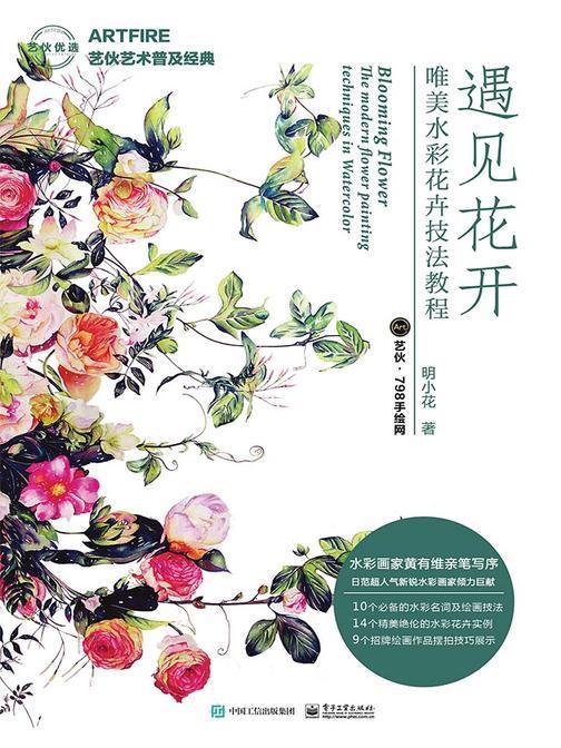 遇见花开:唯美水彩花卉技法教程