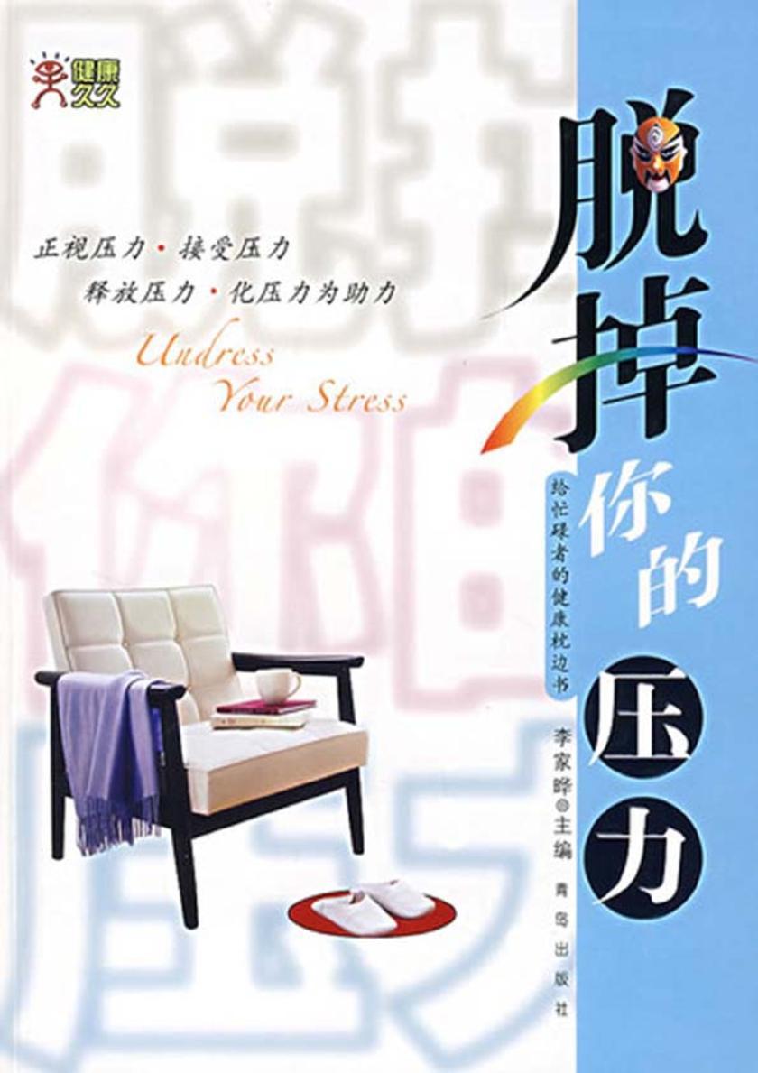 脱掉你的压力——给忙碌者的健康枕边书(仅适用PC阅读)