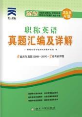2015全国专业技术人员职称外语等级考试真题汇编及详解职称英语卫生类A级(仅适用PC阅读)