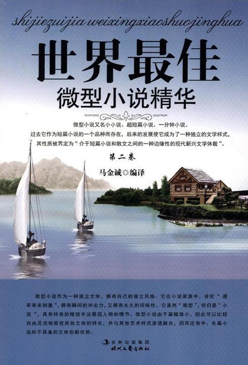 世界最具微型小说精华·第二卷