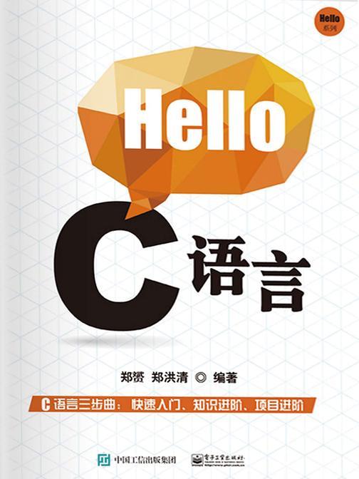 Hello C 语言