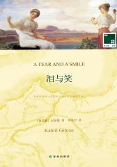 双语译林110:泪与笑(附赠《泪与笑》英文版1册)(双语译林·壹力文库)