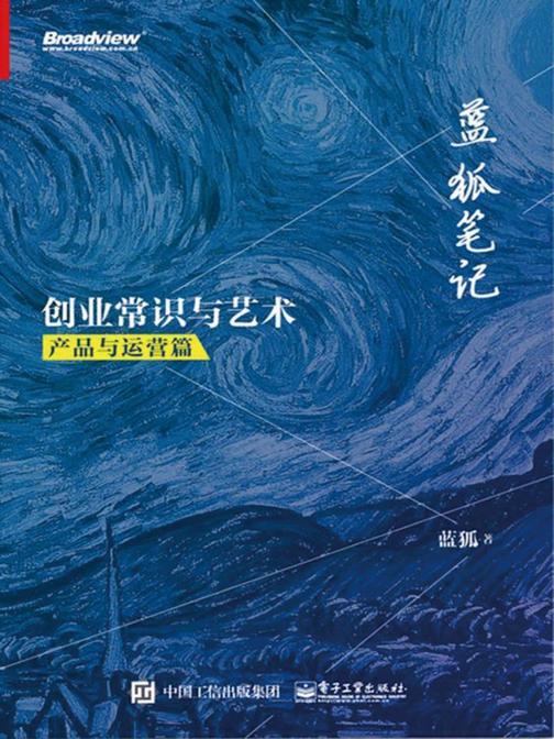 蓝狐笔记:创业常识与艺术. 产品与运营篇