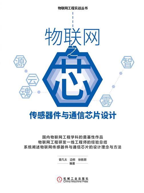物联网之芯:传感器件与通信芯片设计