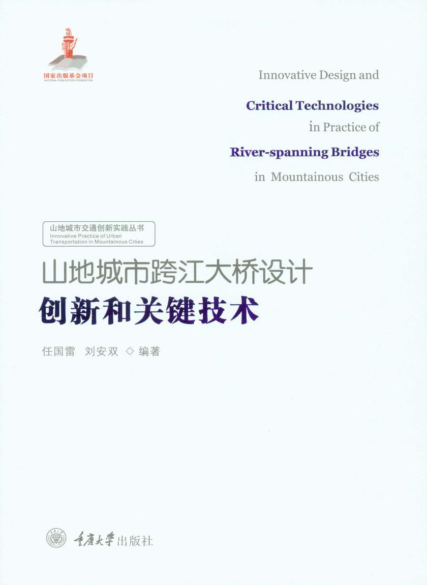 山地城市跨江大桥设计创新和关键技术