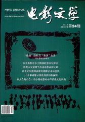 电影文学 半月刊 2011年24期(电子杂志)(仅适用PC阅读)