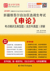 2017年新疆维吾尔自治区选调生考试《申论》考点精讲及典型题(含历年真题)详解