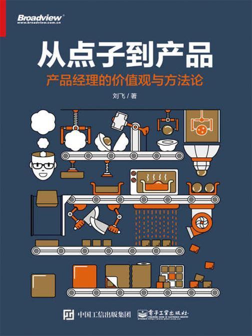 从点子到产品:产品经理的价值观与方法论
