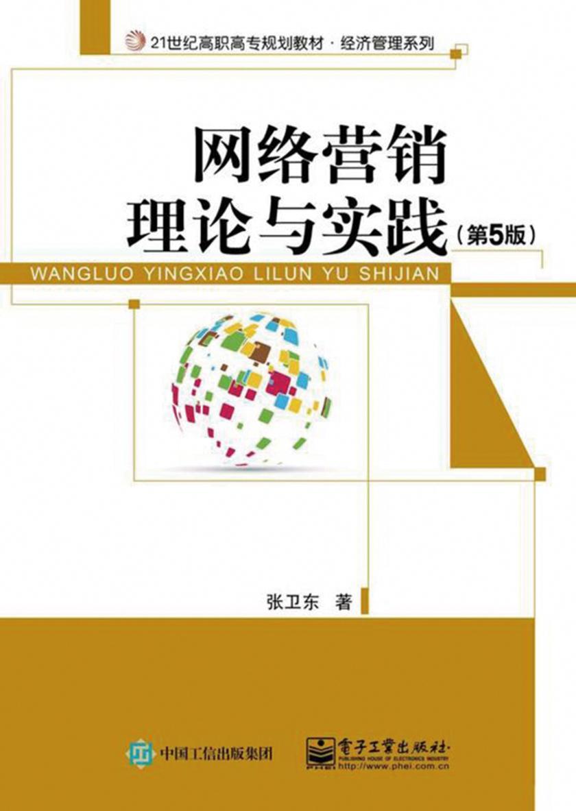 网络营销理论与实践(第5版)