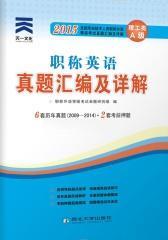 2015全国专业技术人员职称外语等级考试真题汇编及详解职称英语理工类A级(仅适用PC阅读)