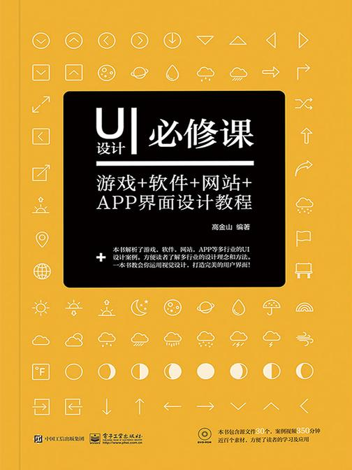 UI设计必修课:游戏+软件+网站+APP界面设计教程