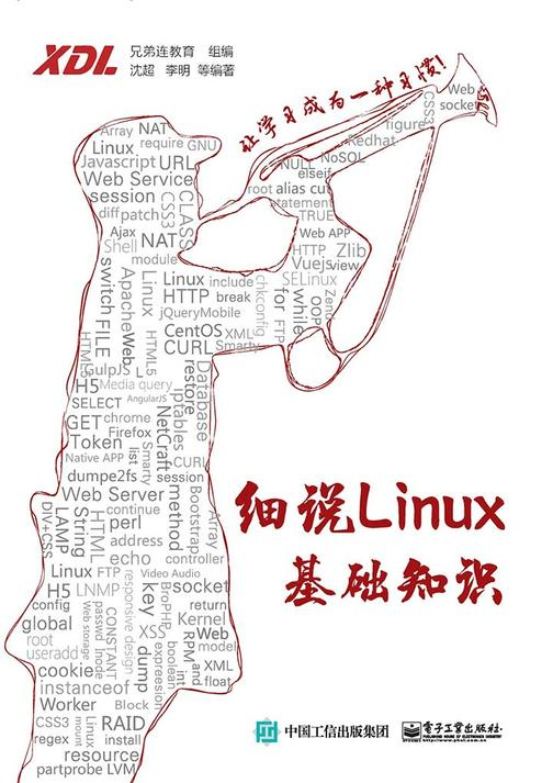 细说Linux基础知识