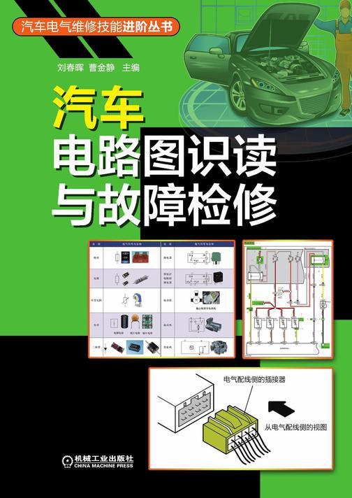 汽车电路图识读与故障检修