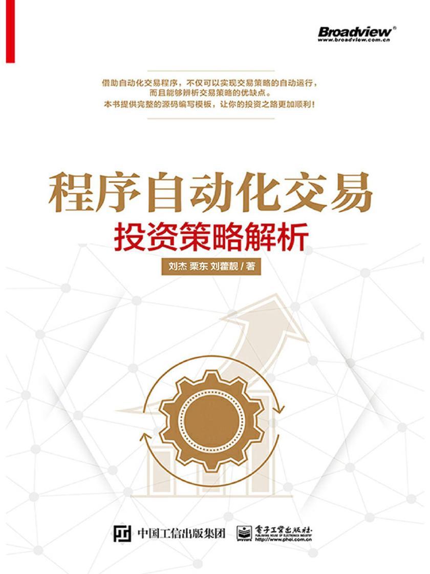 程序自动化交易——投资策略解析