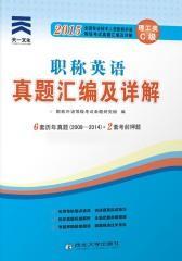 2015全国专业技术人员职称外语等级考试真题汇编及详解:职称英语(理工类)(C级)(仅适用PC阅读)