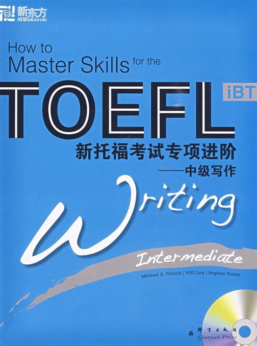 新托福考试专项进阶:中级写作