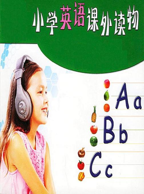 小学课外英语读物