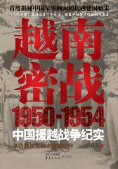 越南密战:1950-1954中国援越战争纪实