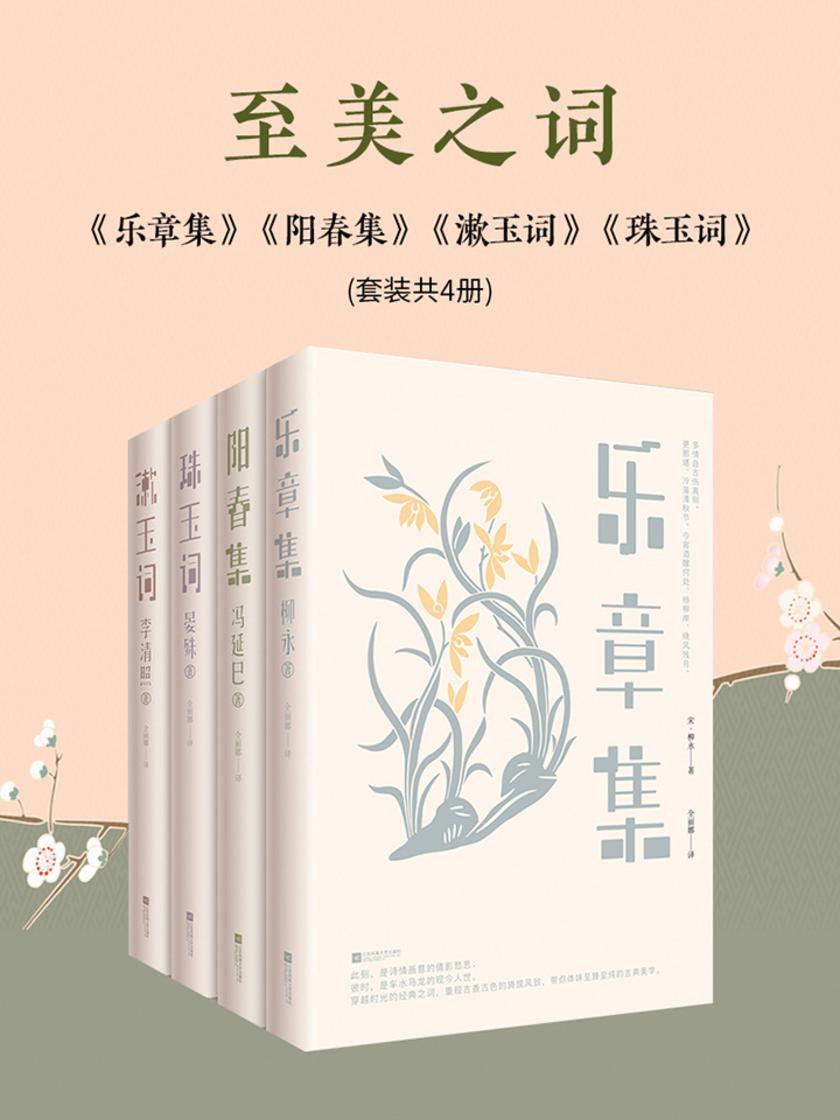 至美之词:乐章集+阳春集+漱玉词+珠玉词(套装共4册)