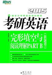 (2015)考研英语完形填空与阅读理解Part B(新东方考研英语培训教材)