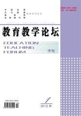 教育教学论坛·中旬 月刊 2012年01期(电子杂志)(仅适用PC阅读)
