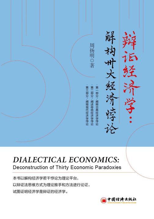 辩证经济学:解构卅大经济悖论