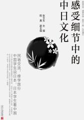 感受细节中的中日文化