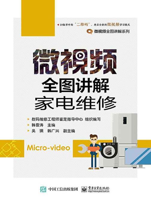 微视频全图讲解家电维修