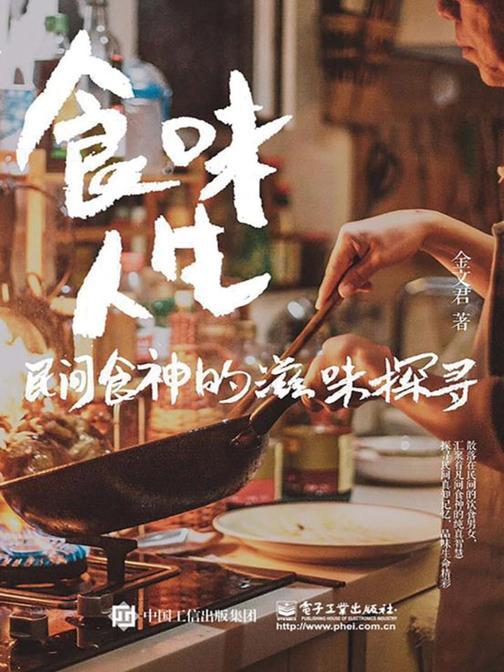 食味人生——民间食神的滋味探寻