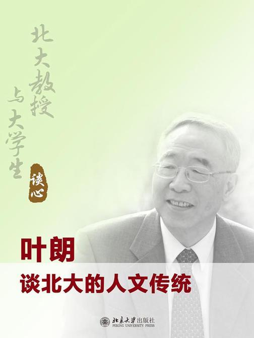北大教授与大学生谈心:叶朗谈北大的人文传统