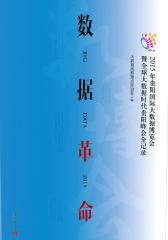 数据革命:2015贵阳国际大数据博览会暨全球大数据时代贵阳峰会全记录