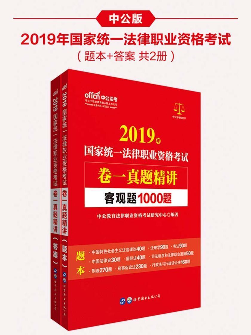 中公2019国家统一法律职业资格考试卷一真题精讲