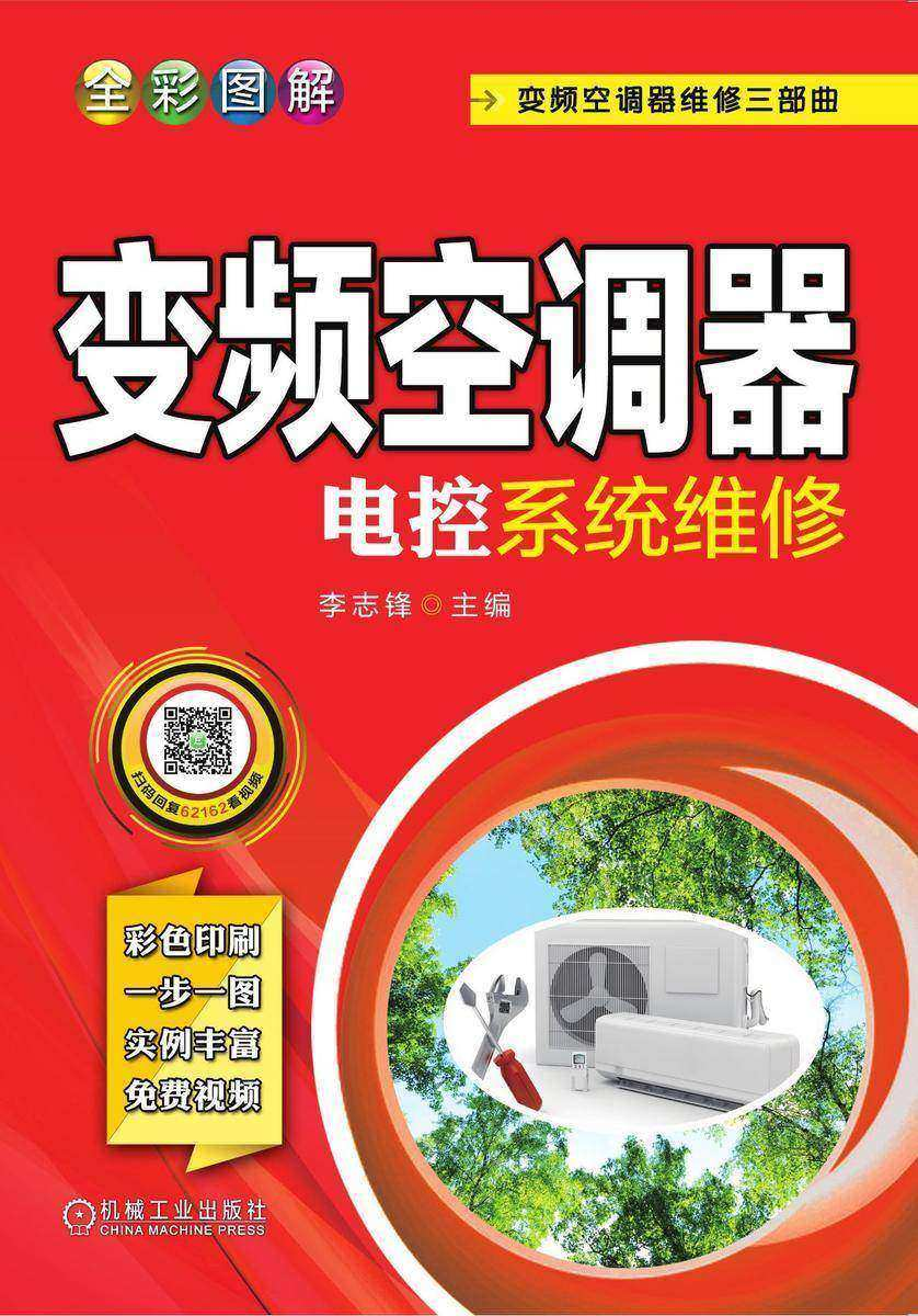 全彩图解变频空调器电控系统维修