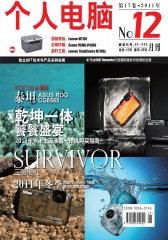 个人电脑 月刊 2011年12期(电子杂志)(仅适用PC阅读)
