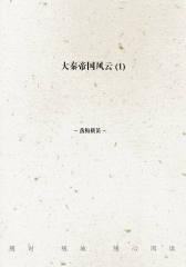 大秦帝国风云(1)
