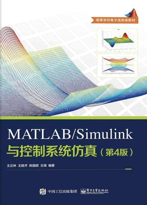 MATLAB、Simulink与控制系统仿真(第4版)
