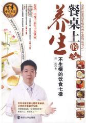 餐桌上的养生——不生病的饮食七律(试读本)