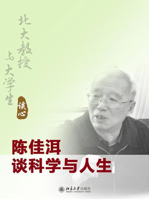 北大教授与大学生谈心:陈佳洱谈科学与人生