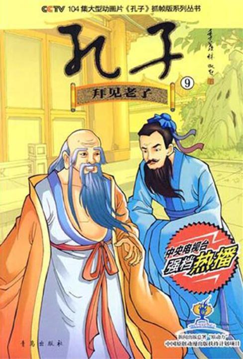 《孔子》第09辑(仅适用PC阅读)