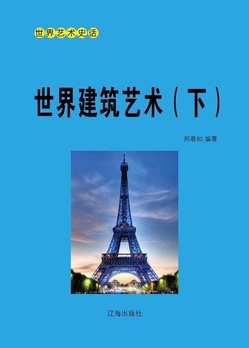 世界建筑艺术(下)