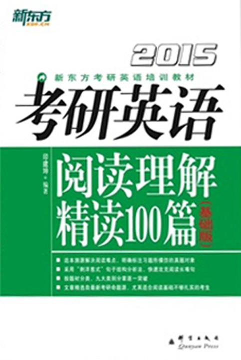 (2015)考研英语阅读理解精读100篇 : 基础版(新东方考研英语培训教材)
