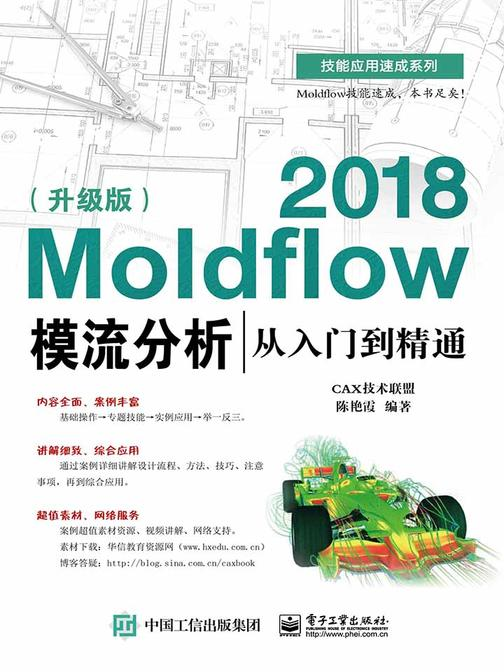 Moldflow 2018模流分析从入门到精通:升级版