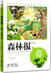 森林报春(试读本)