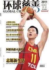 环球慈善 月刊 2011年11期(电子杂志)(仅适用PC阅读)