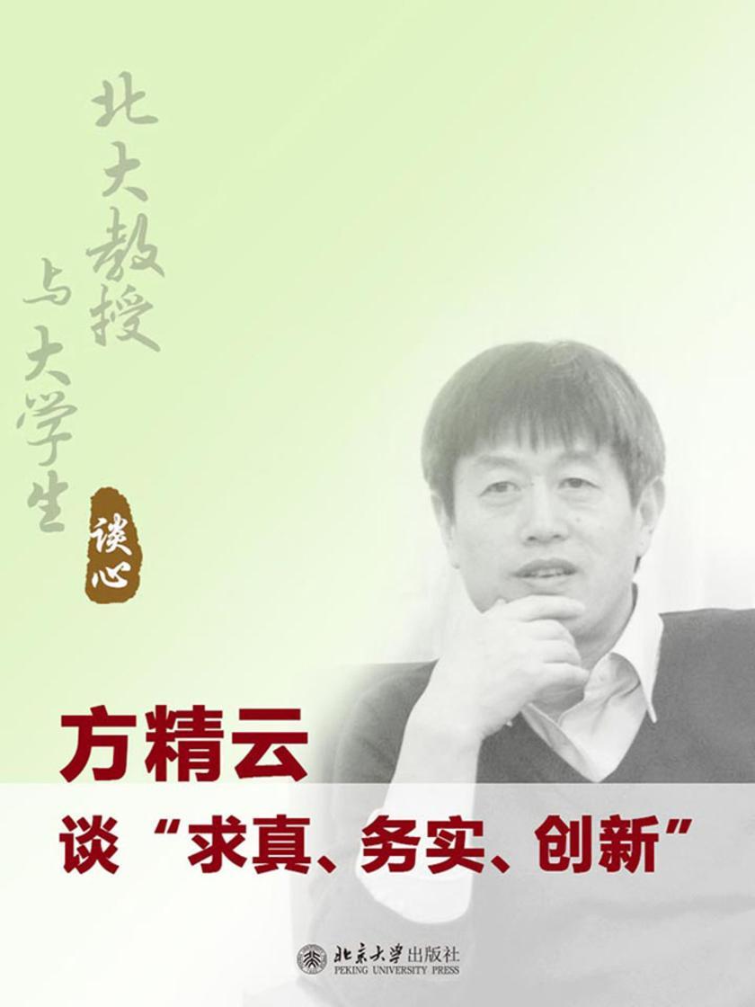 """北大教授与大学生谈心:方精云谈""""求真、务实、创新"""""""