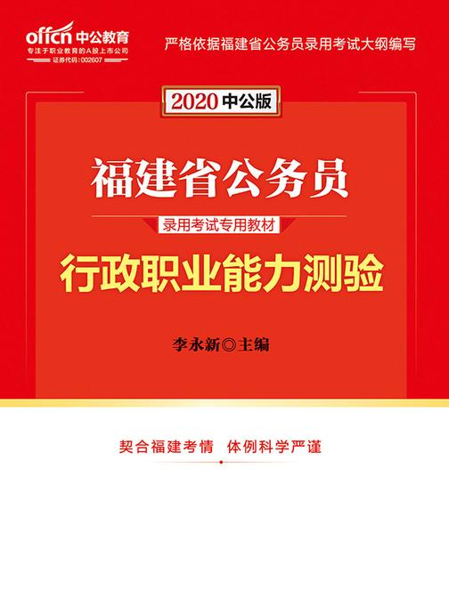 中公2020福建省公务员录用考试专用教材行政职业能力测验