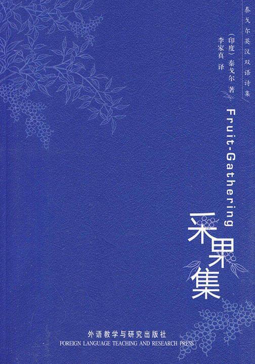 泰戈尔英汉双语诗集:采果集