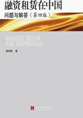 融资租赁在中国:问题与解答(第四版)