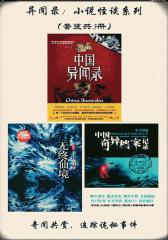 异闻录:小说怪谈系列(套装共3册)