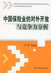 中国保险业的对外开放与竞争力分析